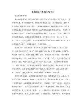 [汇编]蒙古族的传统节日
