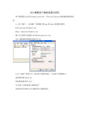 263邮箱客户端的设置[应用]