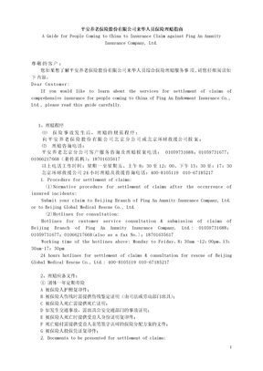 来华人员保险理赔指南-英语(09 08 01)