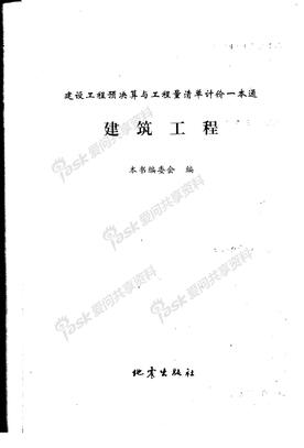1634_735_建设工程预决算与工程量清单计价一本通 建筑工程