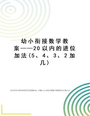 幼小衔接数学教案——20以内的进位加法(5、4、3、2加几)