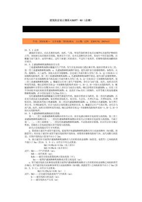 建筑防雷设计规范