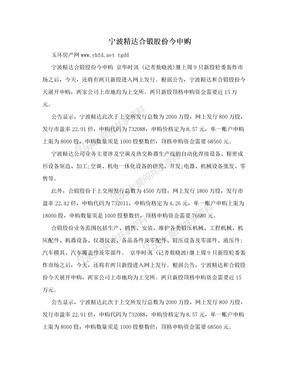 宁波精达合锻股份今申购