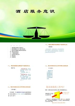 酒店服务意识培训(ppt 67页)