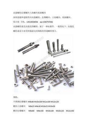 高强螺栓拉爆螺丝六角螺丝机制螺丝