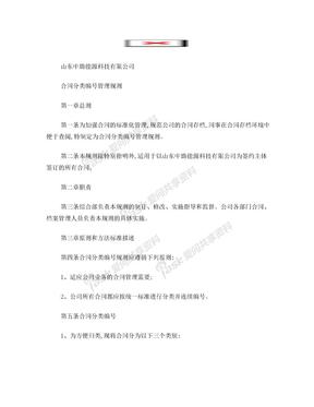 16合同分类编号管理规则