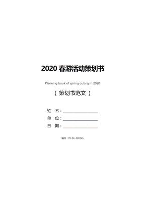 2020春游活动策划书