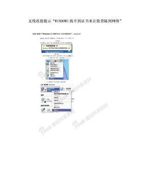 """无线连接提示""""WINDOWS找不到证书来让您登陆到网络"""""""