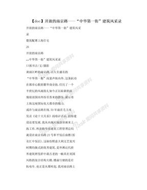 "【doc】开放的南京路——""中华第一街""建筑风采录"