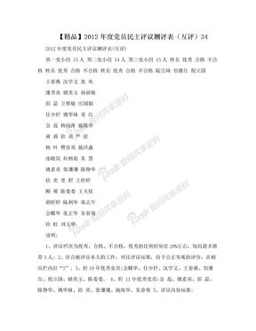【精品】2012年度党员民主评议测评表(互评)34