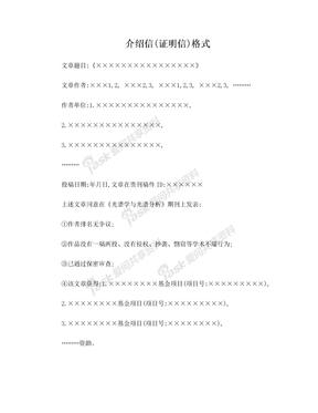 介绍信(格式)