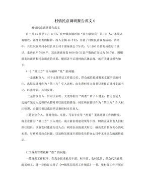 村情民意调研报告范文0