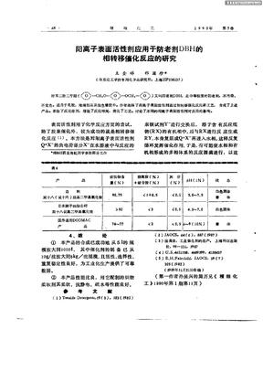 阳离子表面活性剂应用于防老剂DBH的相转移催化反应的研究