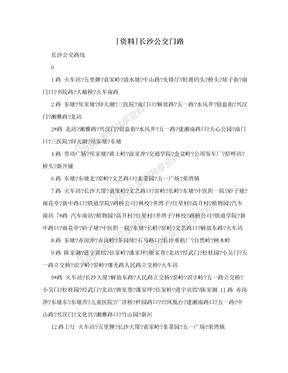 [资料]长沙公交门路