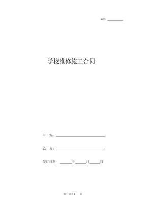 学校维修施工合同协议书范本