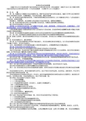 杭州市劳动合同条例2002