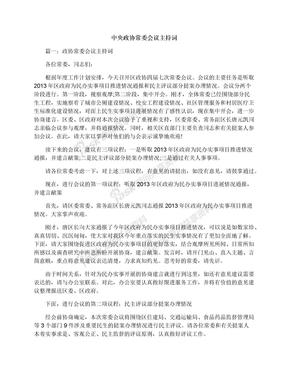 中央政协常委会议主持词