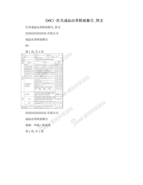 (DOC)-灯具成品出货检验报告_图文