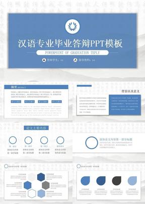蓝色简约汉语专业毕业答辩ppt模板