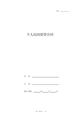个人民间借贷合同协议书范本模板