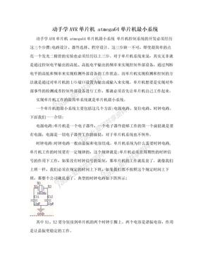 动手学AVR单片机 atmega64单片机最小系统