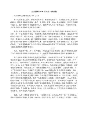 党员教师2016年庆七一演讲稿