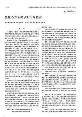 慢性心力衰竭诊断治疗指南_(2007)