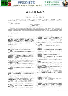 有关商务礼仪的论文:日本的商务礼仪