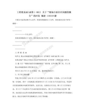 """工程联系函(函第1-001) 关于""""现场目前存在问题的报告""""的回复 城建 110318健"""