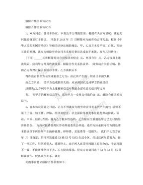 解除合作关系协议书(参考)