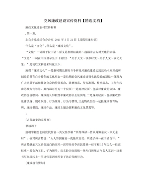 党风廉政建设宣传资料【精选文档】