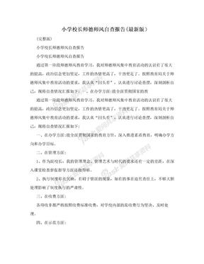 小学校长师德师风自查报告(最新版)