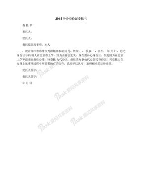 2015补办身份证委托书