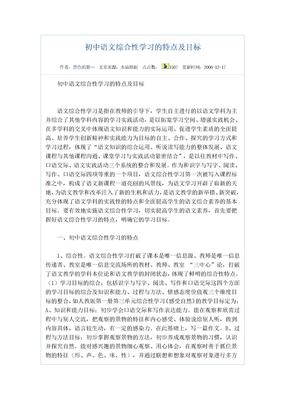 初中语文综合性学习的特点及目标