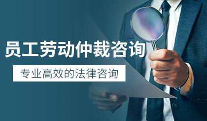 员工劳动仲裁咨询-图片2
