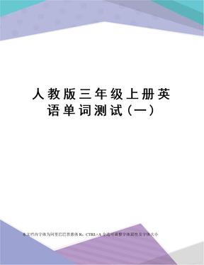 人教版三年级上册英语单词测试(一)