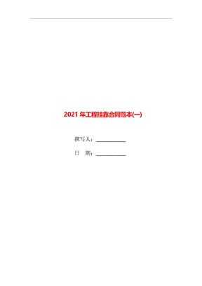 2021年工程挂靠合同范本(一)