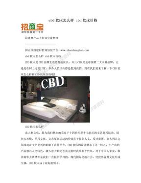 cbd软床怎么样 cbd软床价格