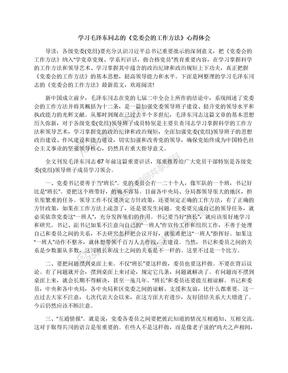 学习毛泽东同志的《党委会的工作方法》心得体会