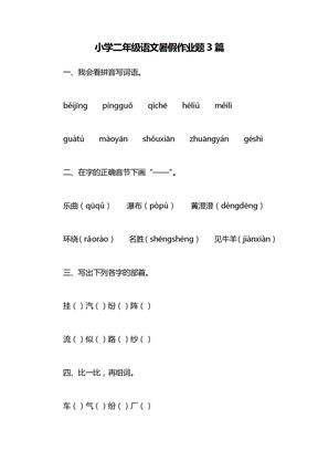 小学二年级语文暑假作业题3篇