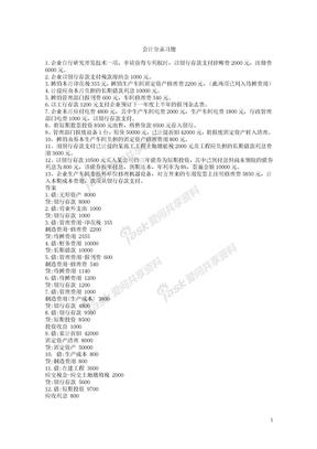 2013会计无纸化系统