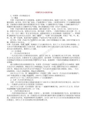 中国汽车公司及其车标