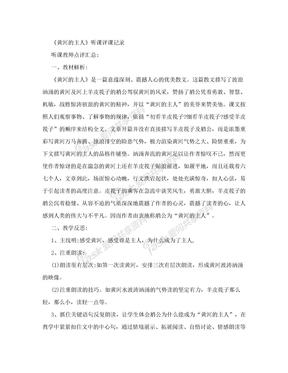 苏教版小学语文四年级下册《黄河的主人》听课评课记录