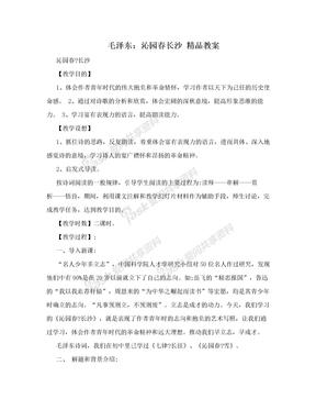 毛泽东:沁园春长沙 精品教案