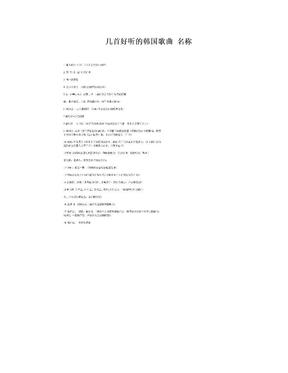 几首好听的韩国歌曲 名称