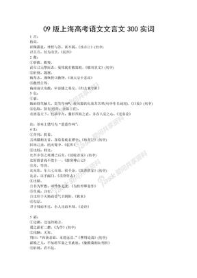 09版上海高考语文文言文300实词