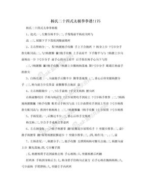 杨氏二十四式太极拳拳谱!175