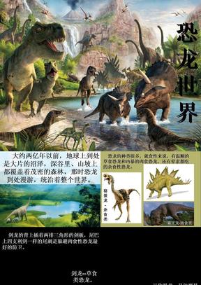 恐龙世界--幼儿小故事ppt课件