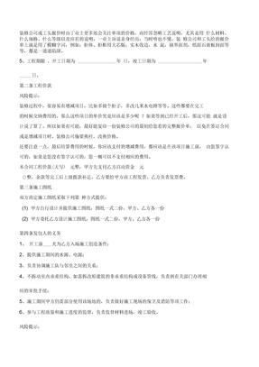 餐饮装修合同范本2020-(优质文档)