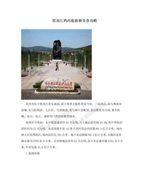 黑龙江鸡西旅游和美食攻略
